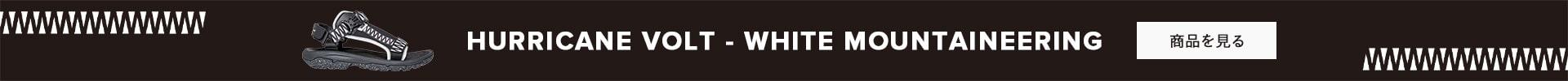 ハリケーンボルト-ホワイトマウンテニアリング